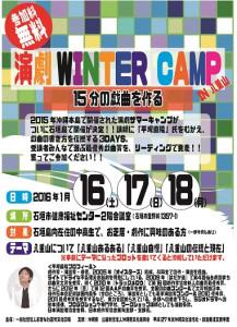 演劇キャンプ八重山チラシ002(小)