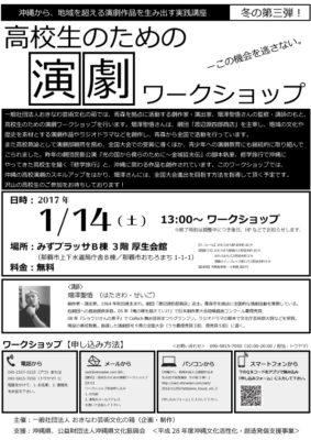 hatasawa_highschool_vol3_03